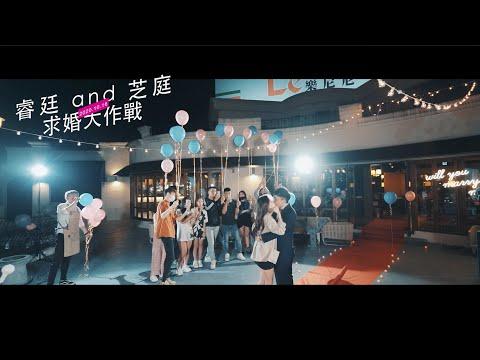 (#求婚紀錄影片)| 睿廷 & 芝庭 | 台中大坑樂尼尼義式餐廳  | 男主角真摯告白
