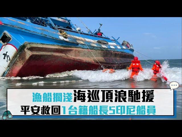 【有影】風大浪急漁船擱淺 淡水海巡馳援救出1台籍船長5印尼船員