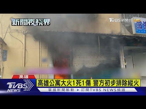 高雄公寓大火1死1傷 警方初步排除縱火|TVBS新聞