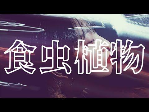 【歌ってみた】食虫植物/ 理芽 covered by MARISA(color-code)