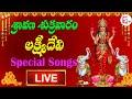 Special Sravana Masam Lakshmi Devi Songs | Friday Maha Lakshmi Bhakti Songs 2021 | Live | SumanTv