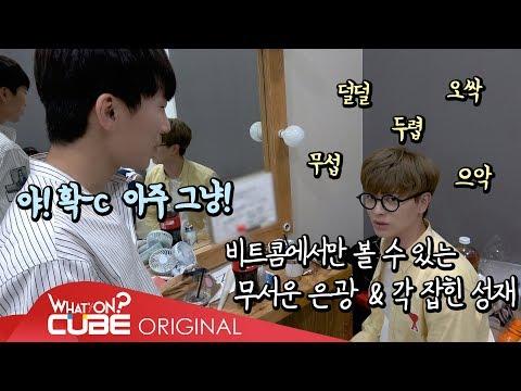 비투비(BTOB) - 비트콤 #62 (2018 BTOB TIME -THIS IS US- 콘서트 VCR 촬영 현장 비하인드)