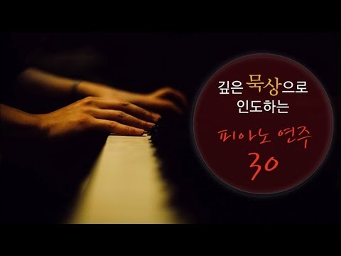 깊은 묵상으로 인도하는 피아노 연주