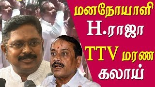 h.raja latest speech, h raja to be arrested ? ttv dinakaran slams h raja tamil news live tamil news