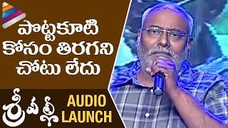 MM Keeravani about his Struggling Days | Srivalli Telugu Movie Audio Launch | Telugu Filmnagar