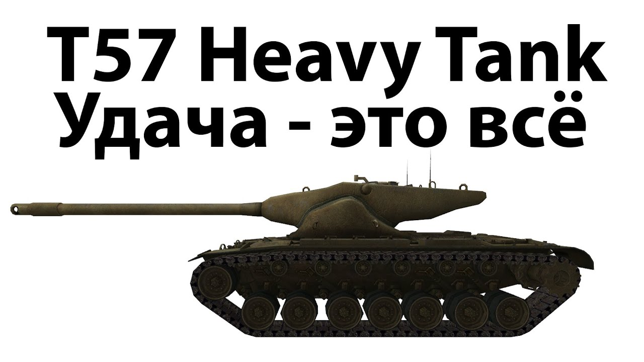 T57 Heavy Tank - Удача - это всё