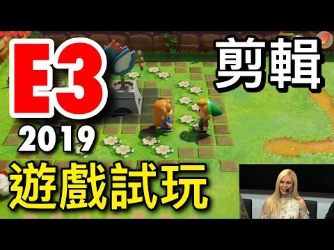 【薩爾達傳說︰織夢島】E3 2019 遊戲試玩 剪輯