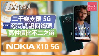 Nokia X10 5G | 二千幾支援 5G + 蔡司認證四鏡頭 高性價比不二之選