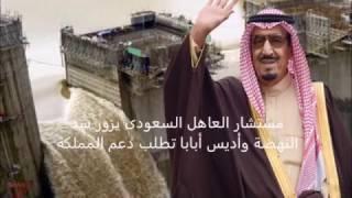 الملك سلمان يعلن الحرب على مصر من خلال دعم مشروع سد النهضة الاثيوبي ...