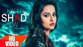 Kalli Shad Dai – Sanaa Ft Harish Verma
