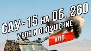 ЛБЗ САУ-15 Боги Войны с отличием (в патче 9.20.1)
