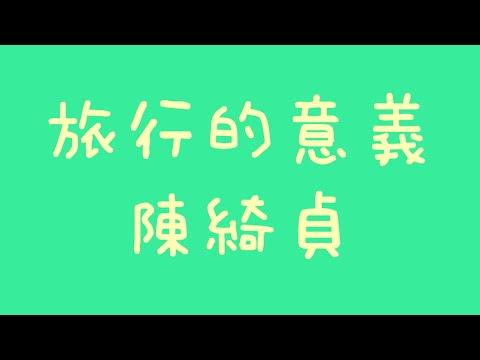 陳綺貞 - 旅行的意義【歌詞】