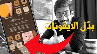 iOS 14 l غير ايقونات نظام ايفون 14 بكل سهولة