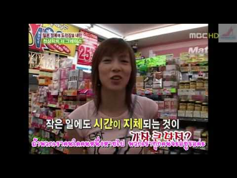 GTS - [08.10.07] Happy Day CSJH The Grace [Thai Sub] 06/06