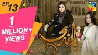 Baandi Episode #13 HUM TV Drama 14 December 2018