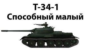 T-34-1 - Способный малый