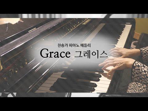 [묵상기도음악] 찬송가 피아노 연주 메들리 '그레이스' 4 | Grace 4