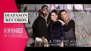 ALEXANDRA & IORDANIS AGAPITOS ft. ZAN BATIST - Po-krotko