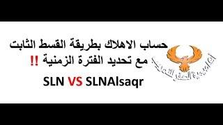 الاهلاك بطريقة القسط الثابت مع تحديد الفترة الزمنية بالدالة SLNAlsaqr