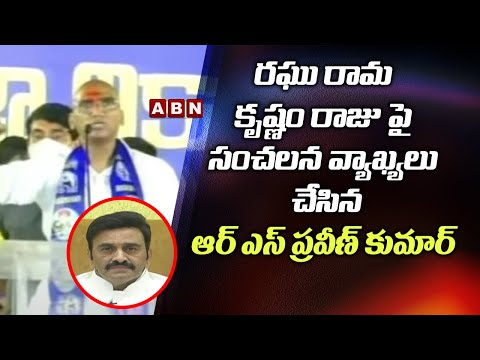 RS Praveen Kumar makes controversial comments on MP Raghu Rama Krishna Raju
