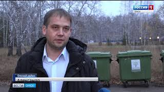 В Омске планируют вновь пересмотреть тарифы за вывоз мусора