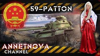 59-Patton - Худший из худших