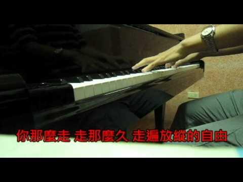 林凡 - 重傷 (犀利人妻片尾曲) 完整MV鋼琴版 - 風火改編鋼琴