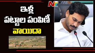 AP govt postpones date for distribution of house sites..