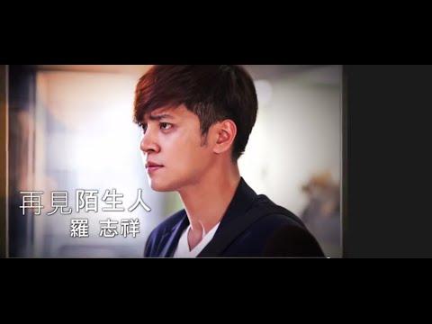 羅志祥 Show Lo - [再見陌生人Goodbye My Love]戲劇版MV (Official HD MV Drama Ver.)