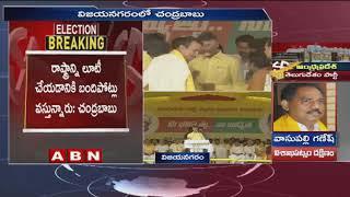 CM Chandrababu Naidu Speech in Praja Darbar Sabha at Vizianagaram | AP Elections 2019 | Part 2