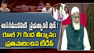 TDP shocks YSRCP, invokes rule 71..