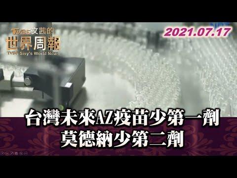 台灣未來AZ疫苗少第一劑 莫德納少第二劑 TVBS文茜的世界周報  20210717 X 富蘭克林‧國民的基金