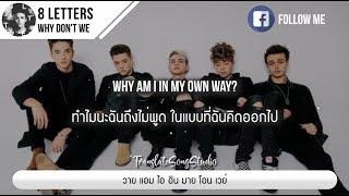 แปลเพลง 8 Letters - Why Don't We