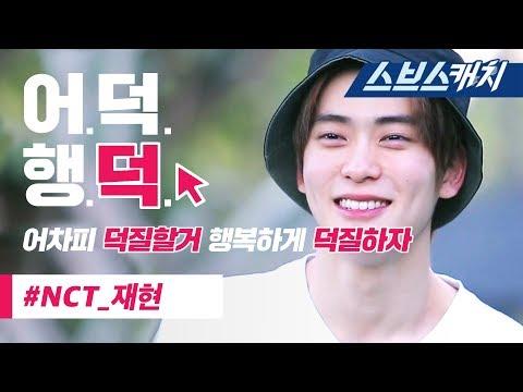 NCT 재현 정글의 법칙 활약 모음!! 《입덕영상 / 어덕행덕 / 스브스캐치》