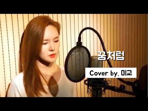 꿈처럼 - 벤 (드라마 '또 오해영' OST) / Cover by 미교(Migyo)