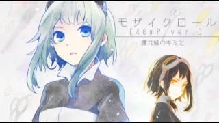【GUMI(40㍍)】 モザイクロール 【カバー】