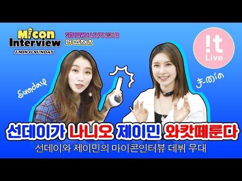 Micon Interview 마이콘 인터뷰_J-Min 제이민 & SUNDAY 선데이 : SMTOWN LIVE 2018 IN OSAKA