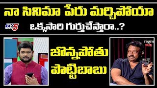 RGV makes sensational comments on Jonnavithula, Chitti Bab..