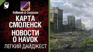 Карта Смоленск, новости о Havok - Легкий дайджест №2 - От Evilborsh и Cruzzzzzo [World of Tanks]