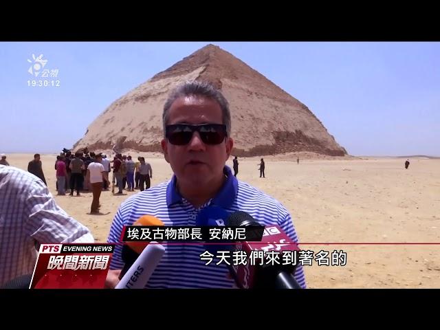 埃及最古老金字塔 塵封54年首度對外開放