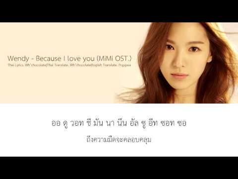 [Karaoke&Thaisub]Wendy(SM Rookies) - Because I love you(슬픔 속에 그댈 지워야만 해) [MIMI OST.]