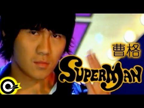 曹格 Gary Chaw【Superman】Official Music Video