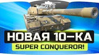 НОВАЯ ИМБА 10-КА! ● SUPER CONQUEROR