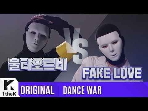 [DANCE WAR(댄스워)] Round 1: FAKE LOVE VS 불타오르네(FIRE)