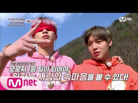 [ENG sub] Wanna One Go [1화] 유닛산장 커플 명랑운동회♥ 180517 EP.16