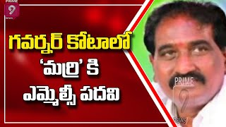 YSRCP leader Marri Rajasekhar nominated as MLC in Governor..