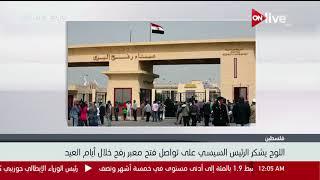 دياب اللوح يشكر الرئيس السيسي على تواصل فتح معبر رفح خلال أيام ...
