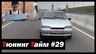 Тюнинг Тайм Жорик Ревазов выпуск 29