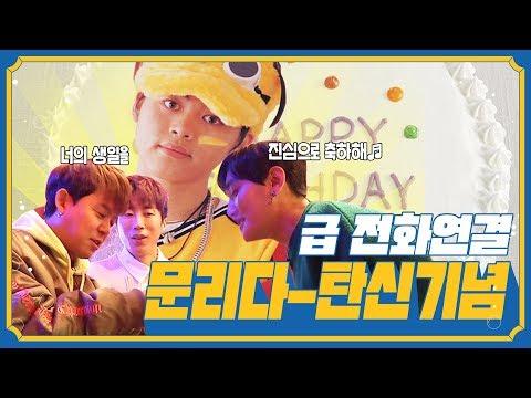 [톡!라이브 #1 - CLIP 04]  문리다 탄생기념! 강타&토니&재원 CD 삼킨 라이브🎵