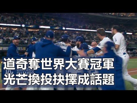 道奇奪世界大賽冠軍 光芒總教練換投抉擇成話題 | Dodgers Claim First World Series Title In 32 Years